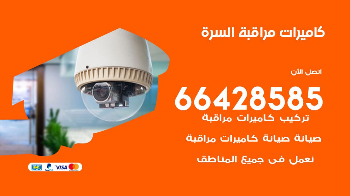 تركيب كاميرات مراقبة السرة / 66428585 / فني كاميرات مراقبه السرة