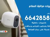 تركيب كاميرات مراقبة السلام