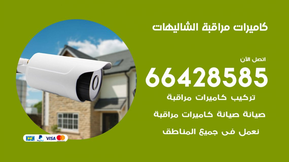 تركيب كاميرات مراقبة الشاليهات / 66428585 / فني كاميرات مراقبه الشاليهات