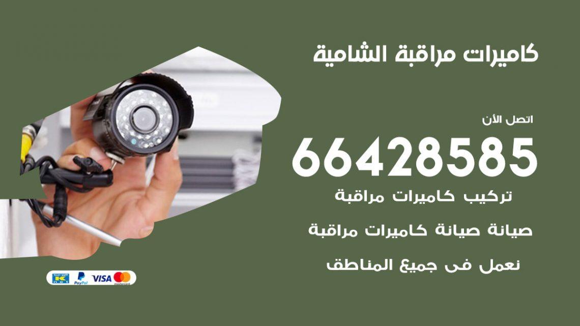 تركيب كاميرات مراقبة الشامية / 66428585 / فني كاميرات مراقبه الشامية