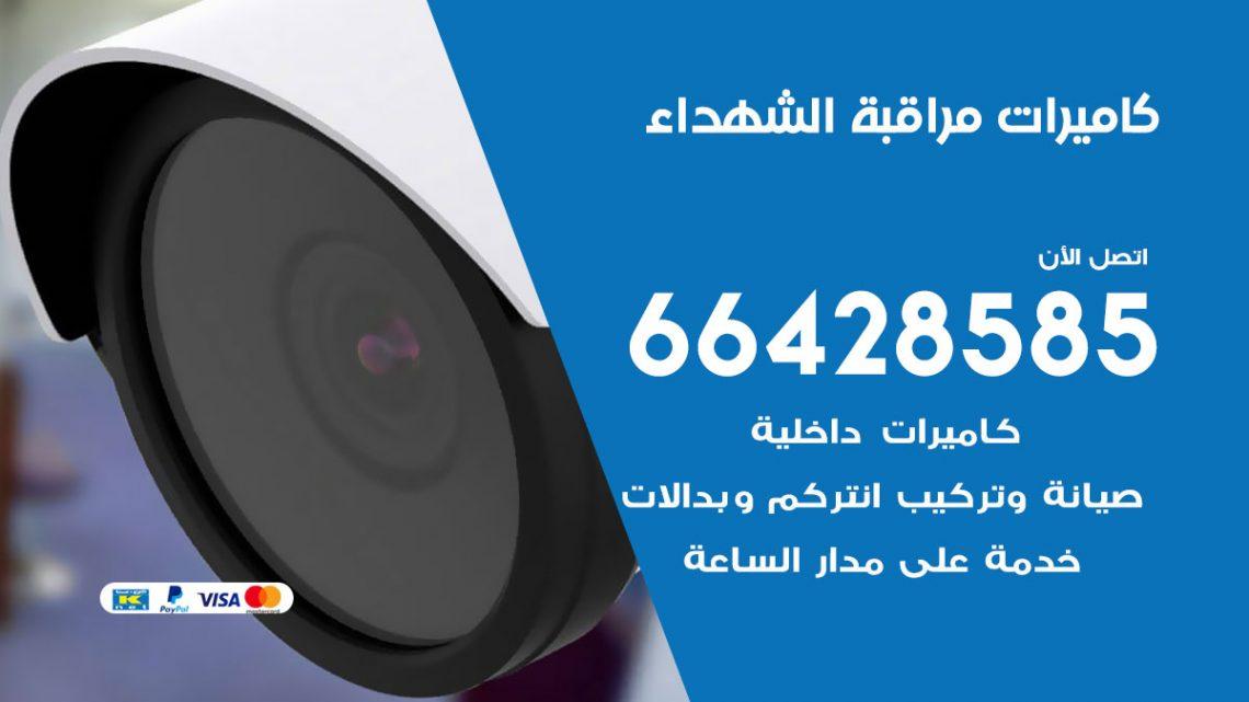 تركيب كاميرات مراقبة الشهداء / 66428585 / فني كاميرات مراقبه الشهداء