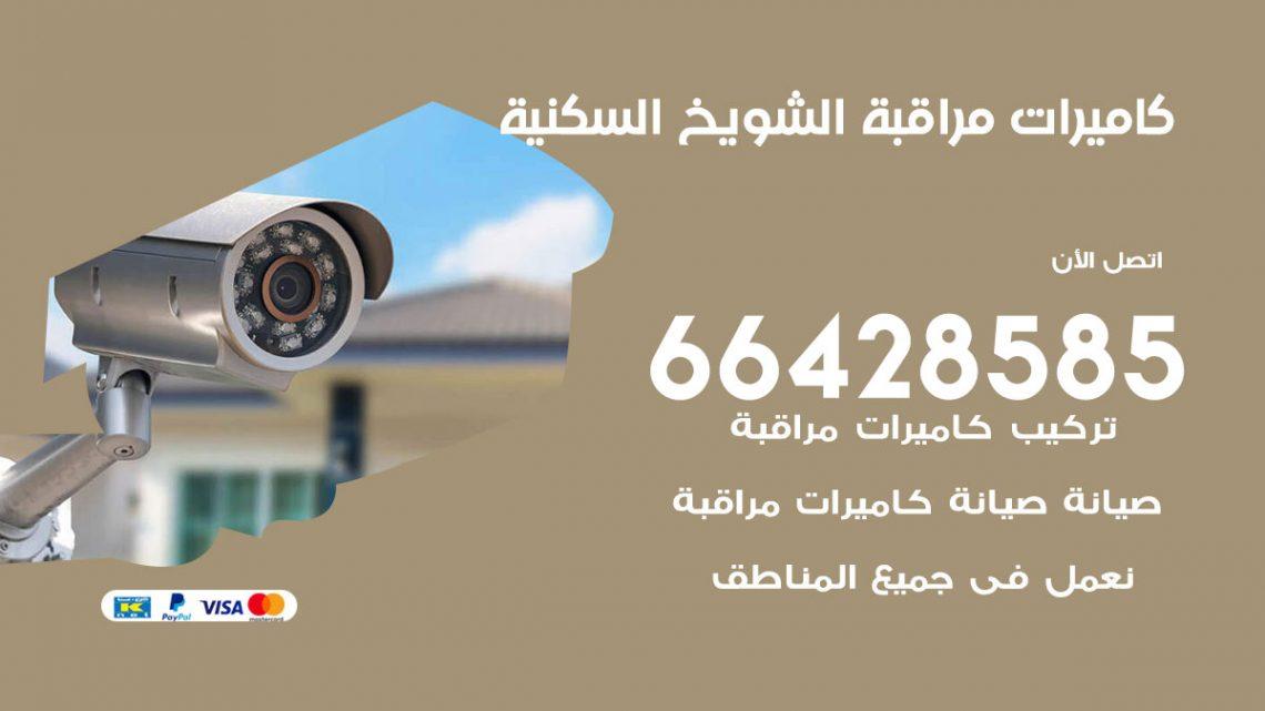 تركيب كاميرات مراقبة الشويخ السكنية / 66428585 / فني كاميرات مراقبه الشويخ السكنية