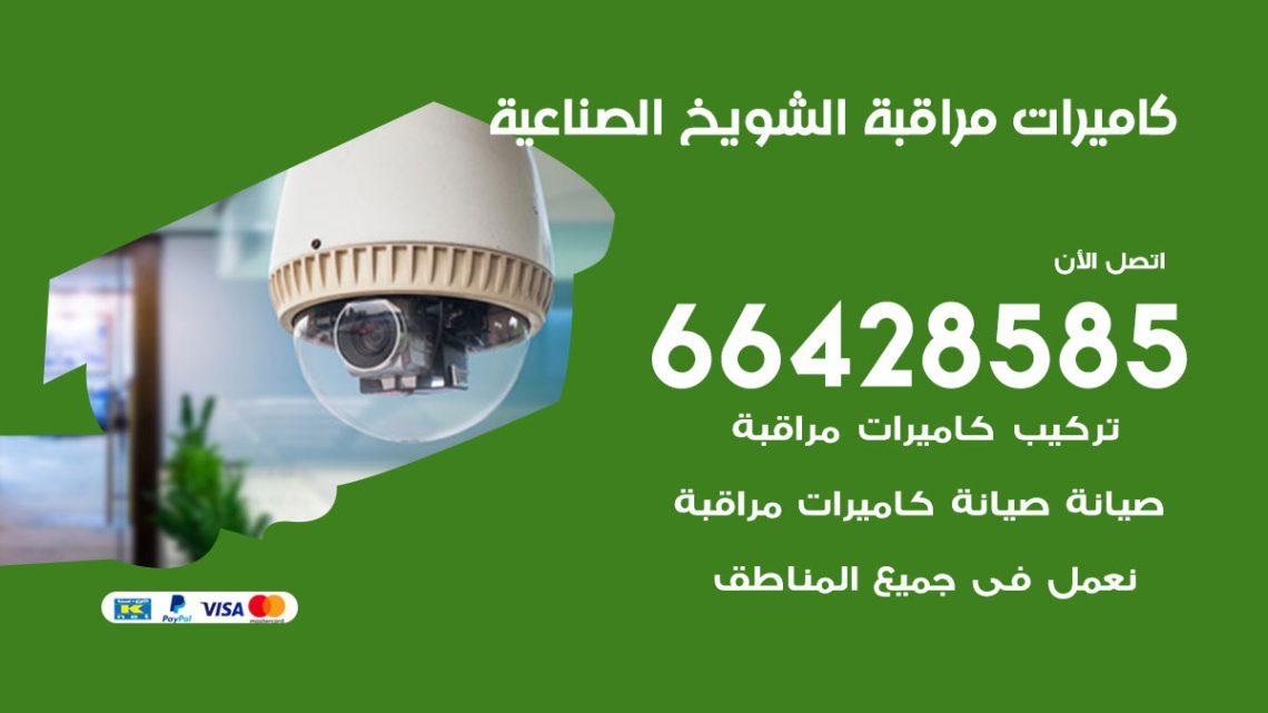 تركيب كاميرات مراقبة الشويخ الصناعية / 66428585 / فني كاميرات مراقبه الشويخ الصناعية