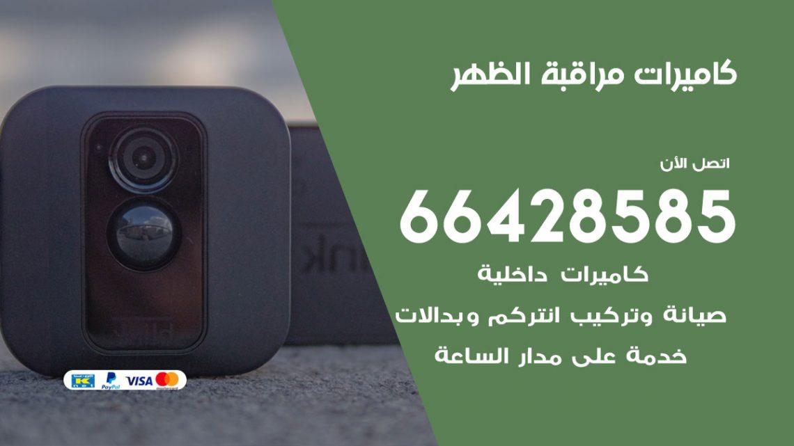 تركيب كاميرات مراقبة الظهر / 66428585 / فني كاميرات مراقبه الظهر
