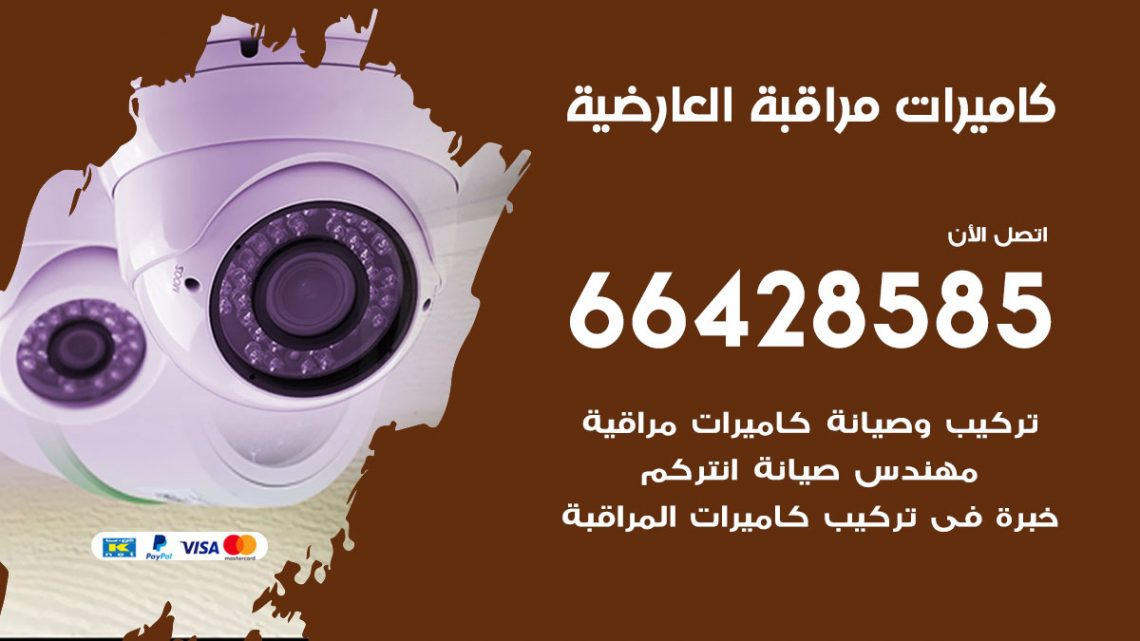 تركيب كاميرات مراقبة العارضية / 66428585 / فني كاميرات مراقبه العارضية