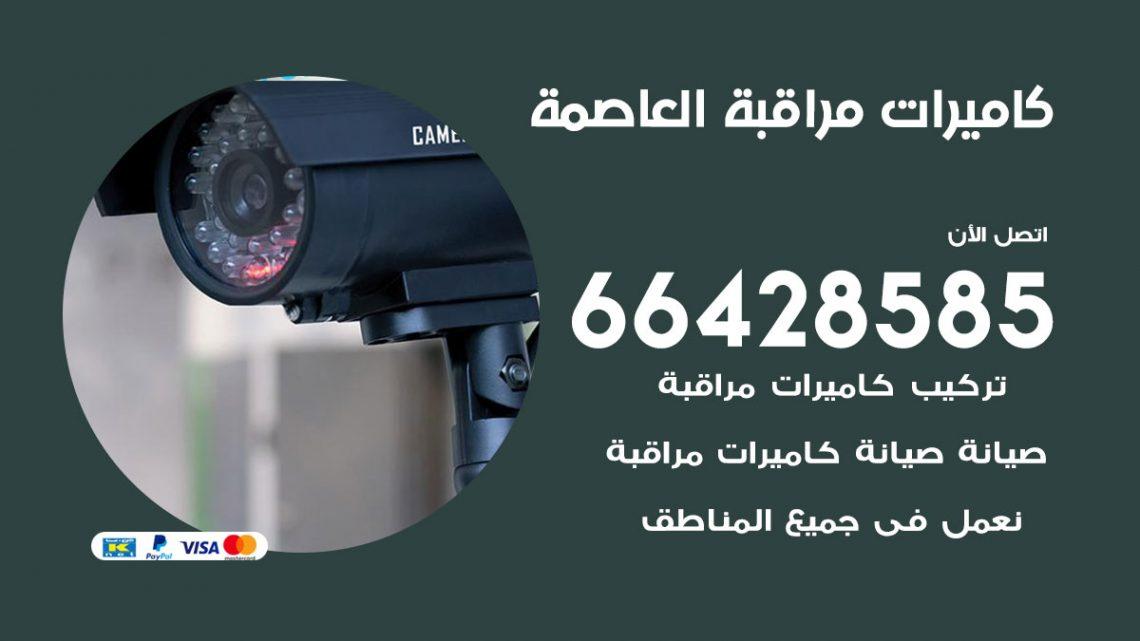 تركيب كاميرات مراقبة العاصمة / 66428585 / فني كاميرات مراقبه العاصمة