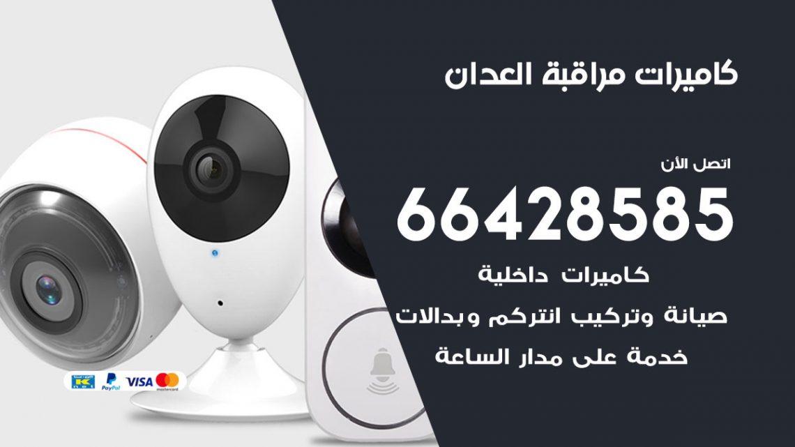 تركيب كاميرات مراقبة العدان / 66428585 / فني كاميرات مراقبه العدان