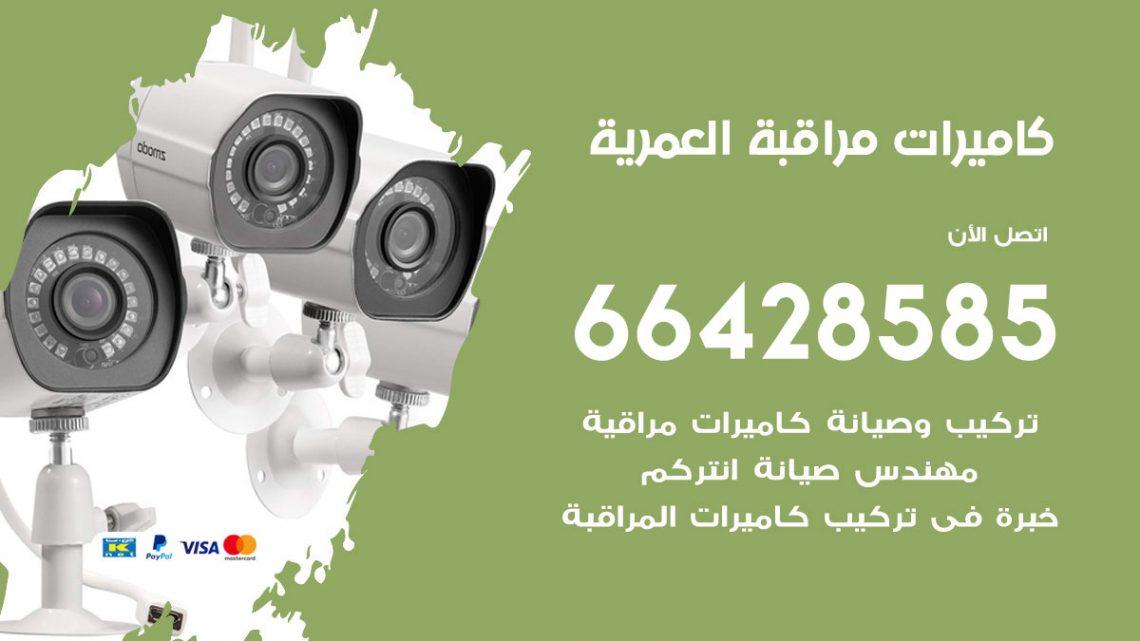 تركيب كاميرات مراقبة العمرية / 66428585 / فني كاميرات مراقبه العمرية