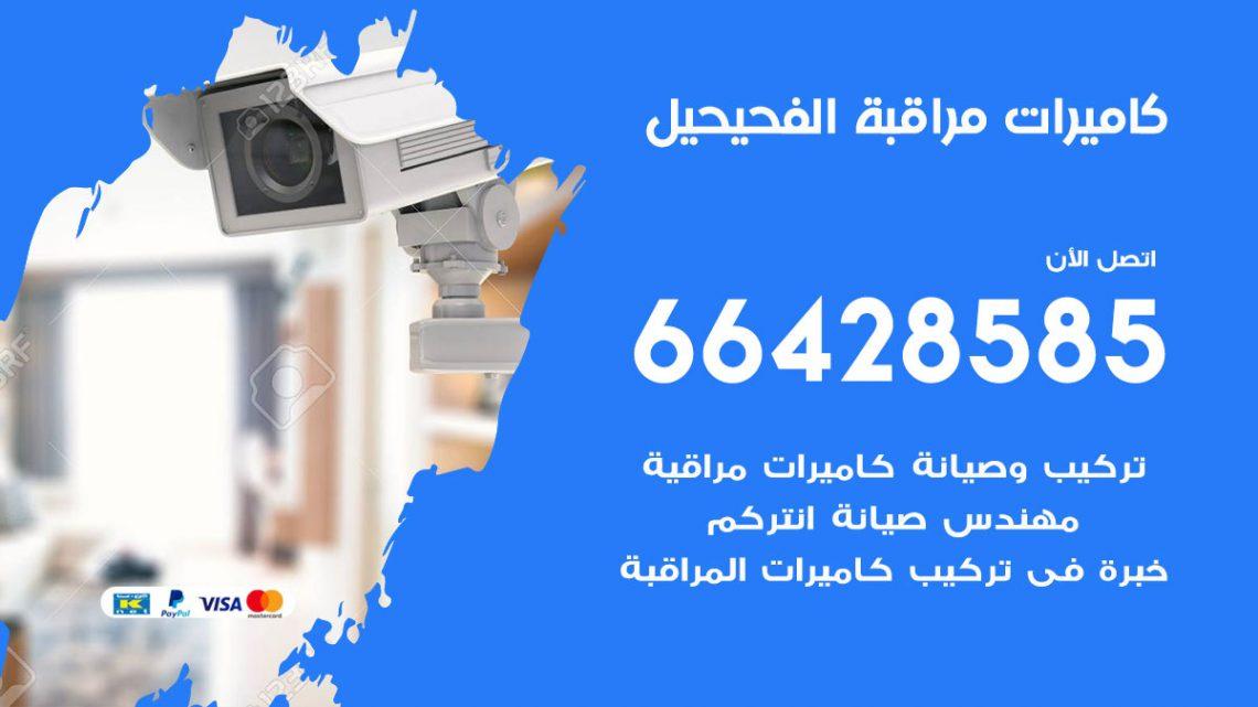 تركيب كاميرات مراقبة الفحيحيل / 66428585 / فني كاميرات مراقبه الفحيحيل
