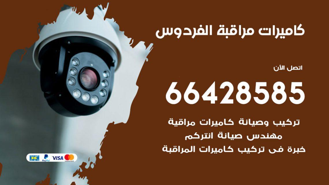 تركيب كاميرات مراقبة الفردوس / 66428585 / فني كاميرات مراقبه الفردوس