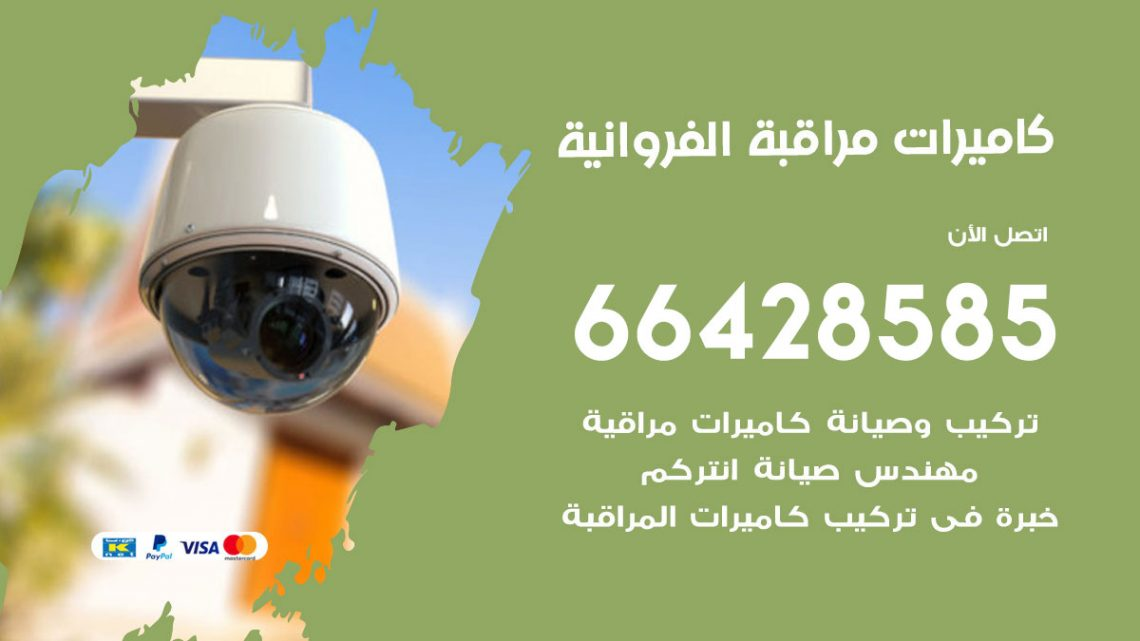 تركيب كاميرات مراقبة الفروانية / 66428585 / فني كاميرات مراقبه الفروانية