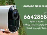 تركيب كاميرات مراقبة الفنيطيس