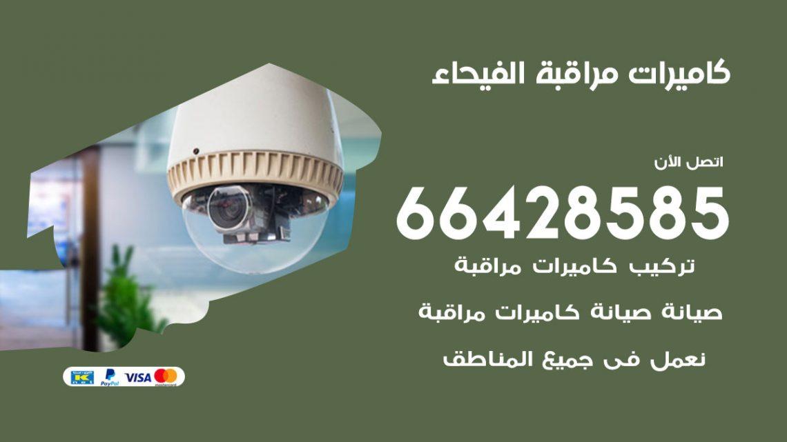 تركيب كاميرات مراقبة الفيحاء / 66428585 / فني كاميرات مراقبه الفيحاء