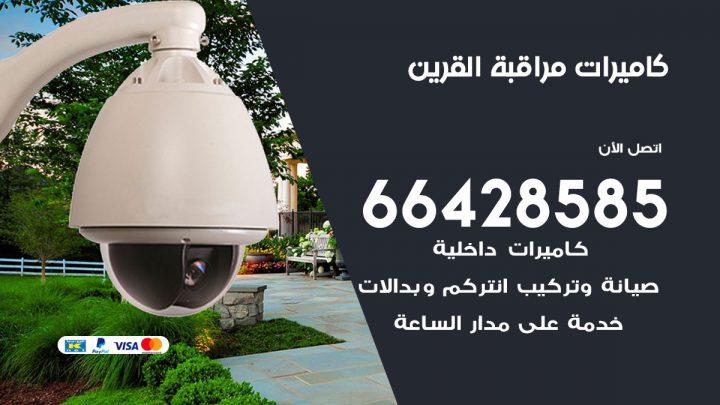 تركيب كاميرات مراقبة القرين / 66428585 / فني كاميرات مراقبه القرين