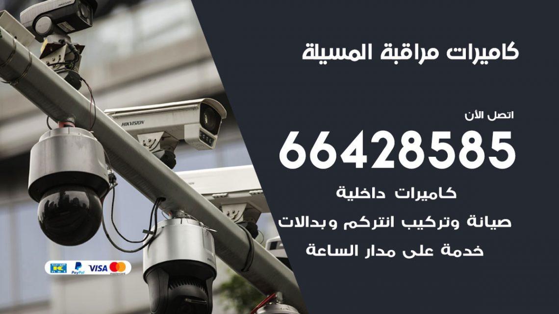 تركيب كاميرات مراقبة المسيلة / 66428585 / فني كاميرات مراقبه المسيلة