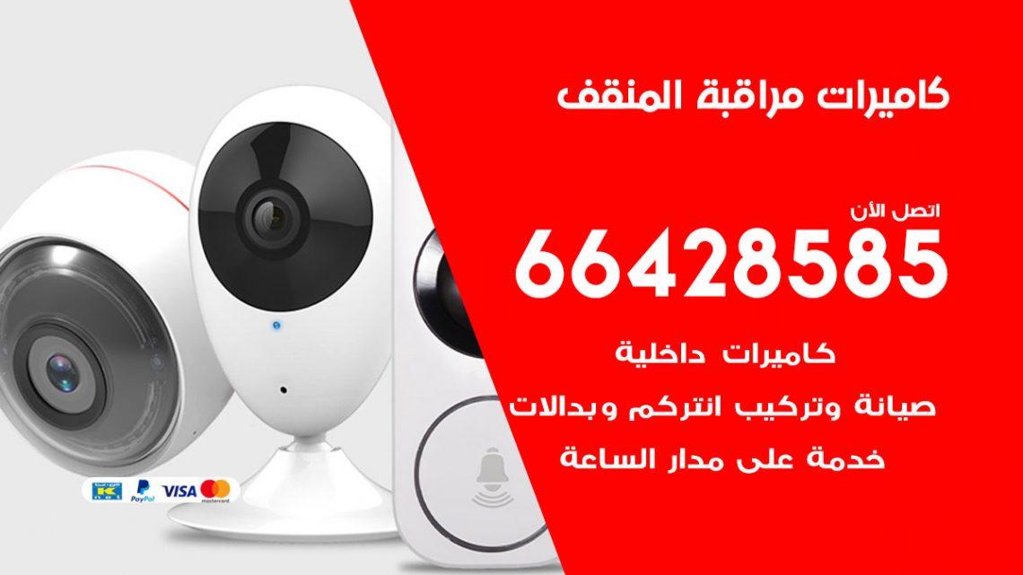 تركيب كاميرات مراقبة المنقف / 66428585 / فني كاميرات مراقبه المنقف