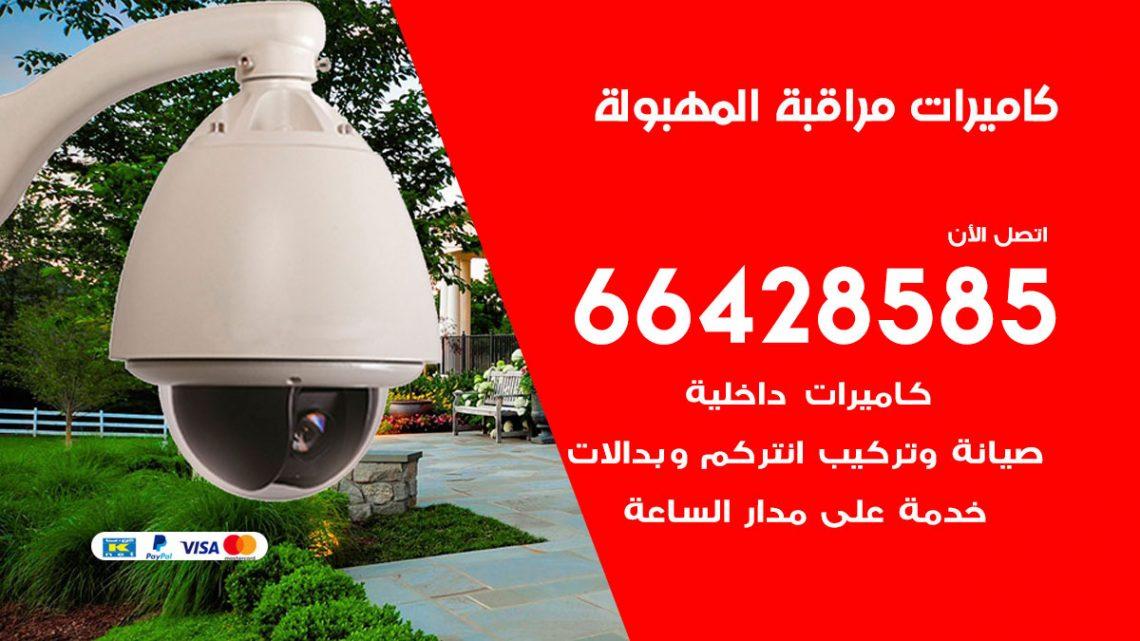 تركيب كاميرات مراقبة المهبولة / 66428585 / فني كاميرات مراقبه المهبولة