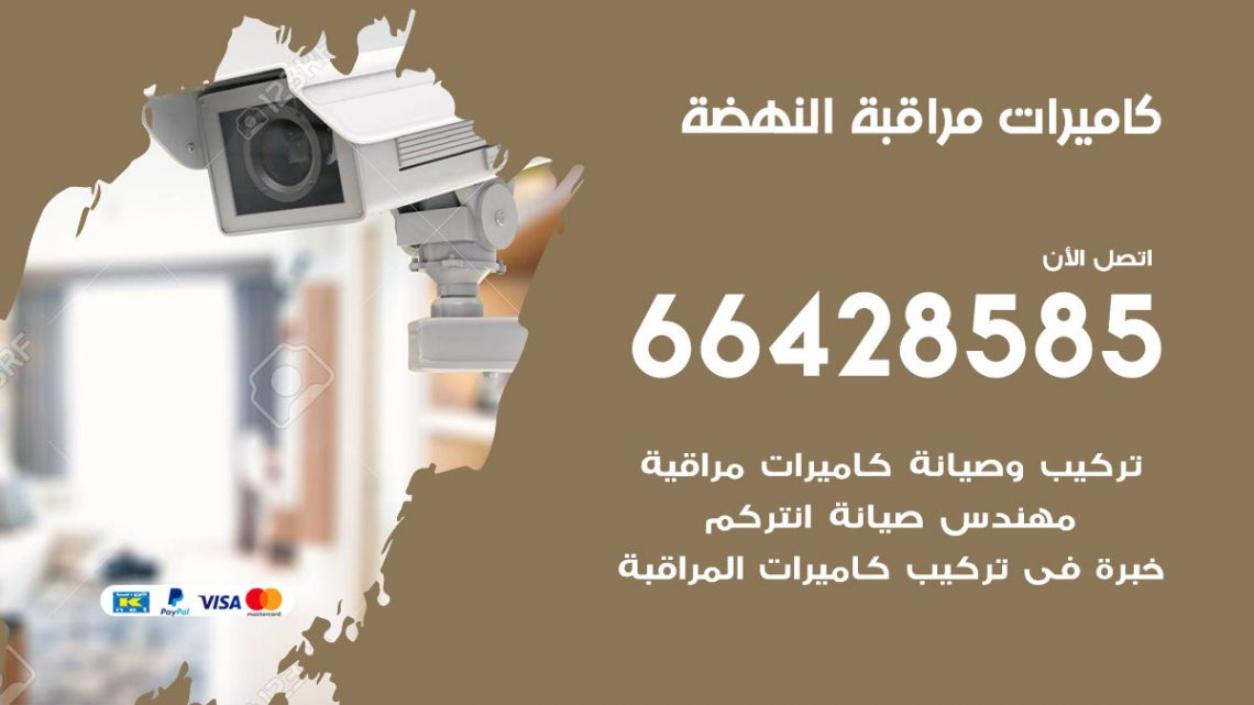 تركيب كاميرات مراقبة النهضة / 66428585 / فني كاميرات مراقبه النهضة