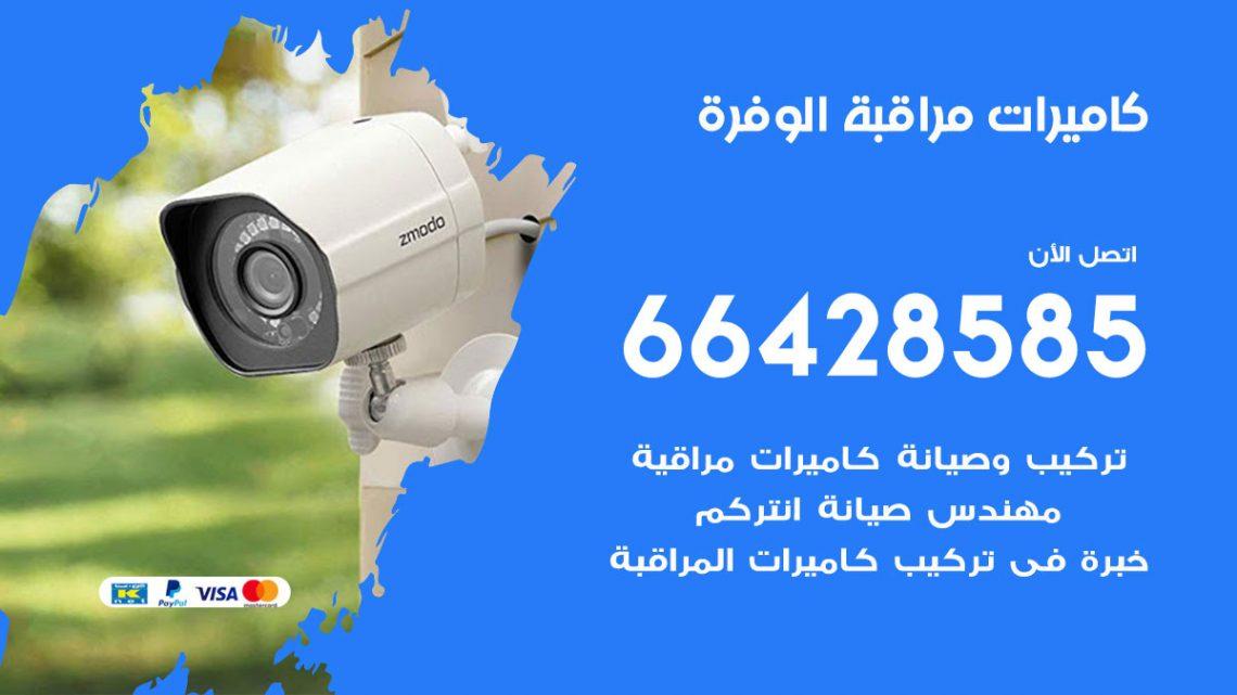 تركيب كاميرات مراقبة الوفرة / 66428585 / فني كاميرات مراقبه الوفرة