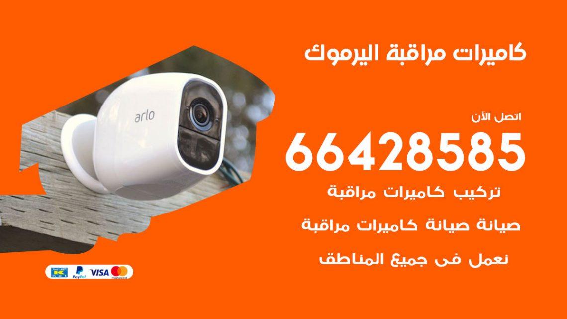 تركيب كاميرات مراقبة اليرموك / 66428585 / فني كاميرات مراقبه اليرموك
