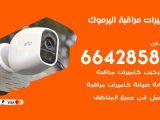 كاميرات مراقبة اليرموك
