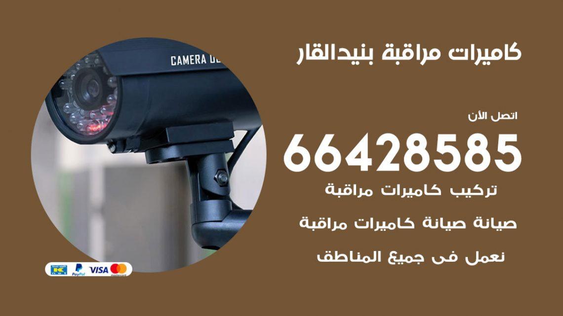 تركيب كاميرات مراقبة بنيد القار / 66428585 / فني كاميرات مراقبه بنيد القار