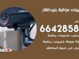 تركيب كاميرات مراقبة بنيد القار