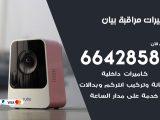 تركيب كاميرات مراقبة بيان