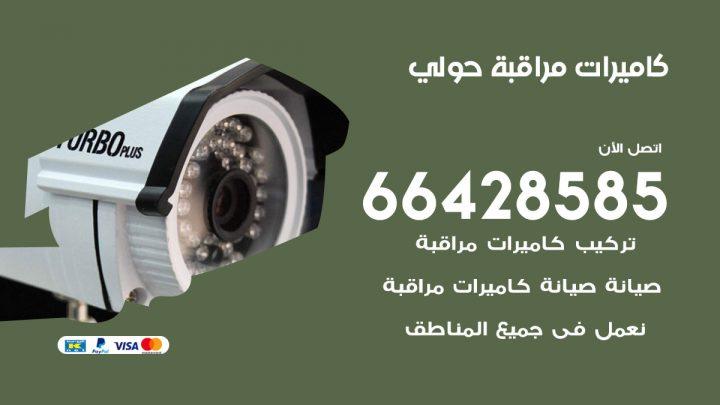 تركيب كاميرات مراقبة حولي / 66428585 / فني كاميرات مراقبه حولي