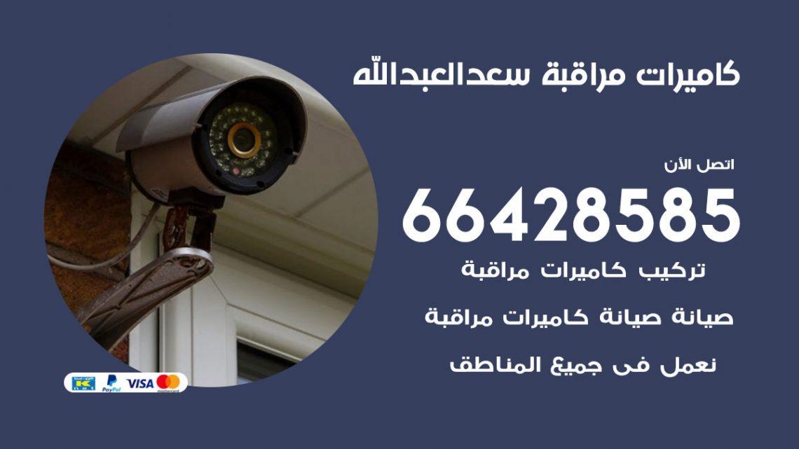 تركيب كاميرات مراقبة سعد العبد الله / 66428585 / فني كاميرات مراقبه سعد العبد الله