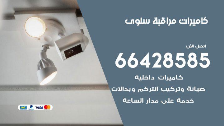 تركيب كاميرات مراقبة سلوى / 66428585 / فني كاميرات مراقبه سلوى