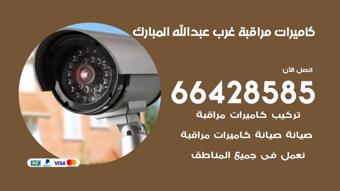 تركيب كاميرات مراقبة غرب عبد الله المبارك / 66428585 / فني كاميرات مراقبه غرب عبد الله المبارك