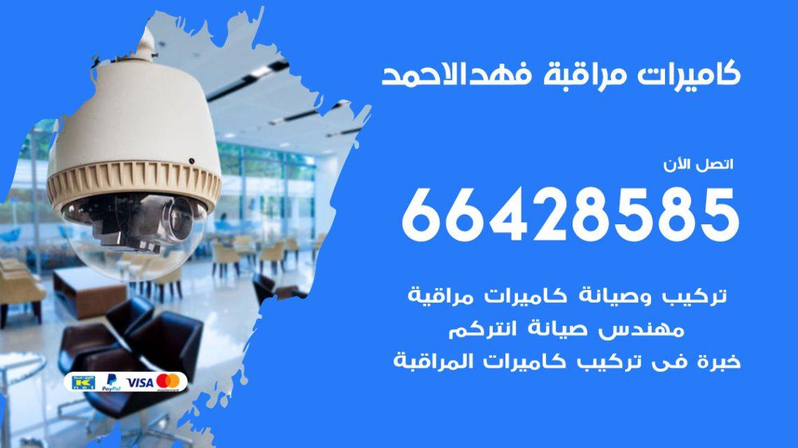 تركيب كاميرات مراقبة فهد الاحمد / 66428585 / فني كاميرات مراقبه فهد الاحمد