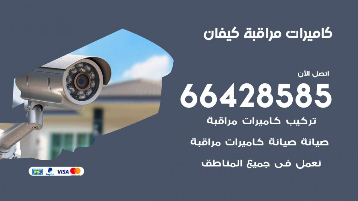تركيب كاميرات مراقبة كيفان / 66428585 / فني كاميرات مراقبه كيفان