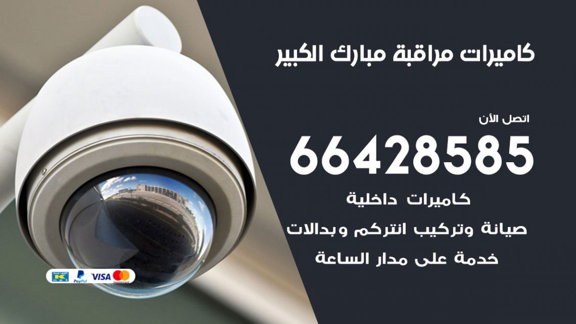تركيب كاميرات مراقبة مبارك الكبير/ 66428585 / فني كاميرات مراقبه مبارك الكبير