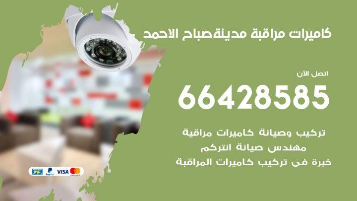 تركيب كاميرات مراقبة مدينة صباح الاحمد / 66428585 / فني كاميرات مراقبه مدينة صباح الاحمد
