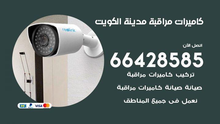 تركيب كاميرات مراقبة قرطبة / 66428585 / فني كاميرات مراقبه قرطبة