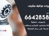 تركيب كاميرات مراقبة مشرف