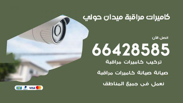 تركيب كاميرات مراقبة ميدان حولي / 66428585 / فني كاميرات مراقبه ميدان حولي
