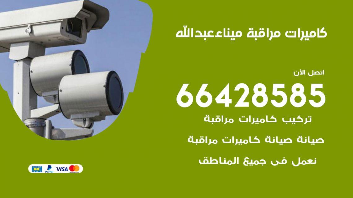 تركيب كاميرات مراقبة ميناء عبد الله / 66428585 / فني كاميرات مراقبه ميناء عبد الله