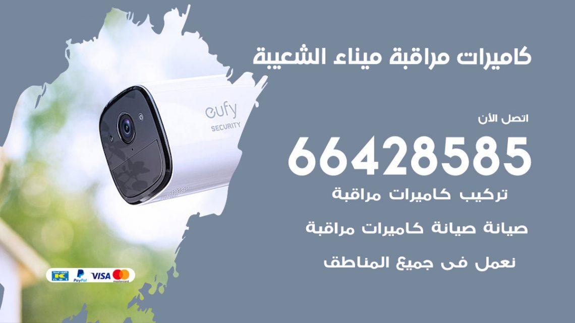 تركيب كاميرات مراقبة ميناء الشعيبة / 66428585 / فني كاميرات مراقبه ميناء الشعيبة