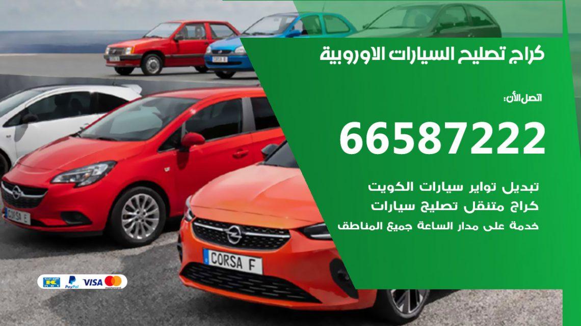 كراج متخصص السيارات الاوروبية / 55775058 / خدمة تصليح السيارات الاوروبية الكويت