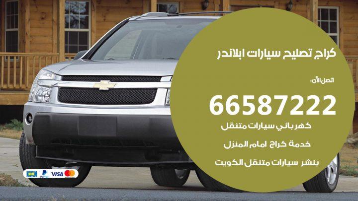 كراج متخصص ابلاندر / 55775058 / خدمة تصليح سيارات ابلاندر الكويت