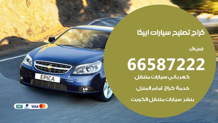 كراج متخصص ابيكا / 55775058 / خدمة تصليح سيارات ابيكا الكويت