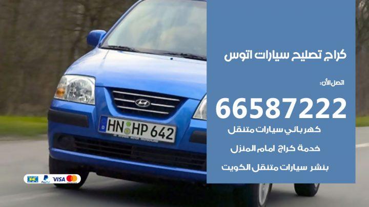 كراج متخصص اتوس / 55775058 / خدمة تصليح سيارات اتوس الكويت