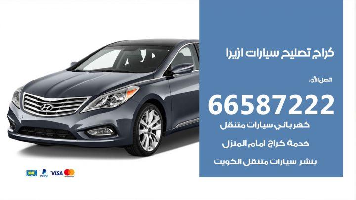 كراج متخصص ازيرا / 55775058 / خدمة تصليح سيارات ازيرا الكويت