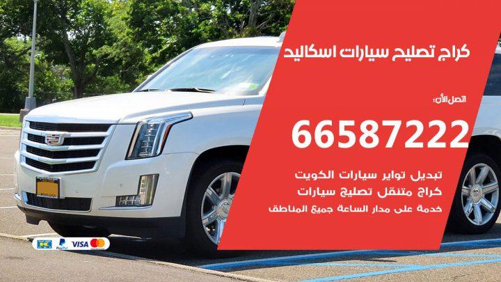 كراج متخصص اسكاليد / 55775058 / خدمة تصليح سيارات اسكاليد الكويت
