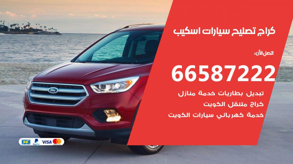 كراج متخصص اسكيب / 55775058 / خدمة تصليح سيارات اسكيب الكويت