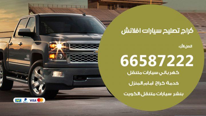 كراج متخصص افلانش / 55775058 / خدمة تصليح سيارات افلانش الكويت