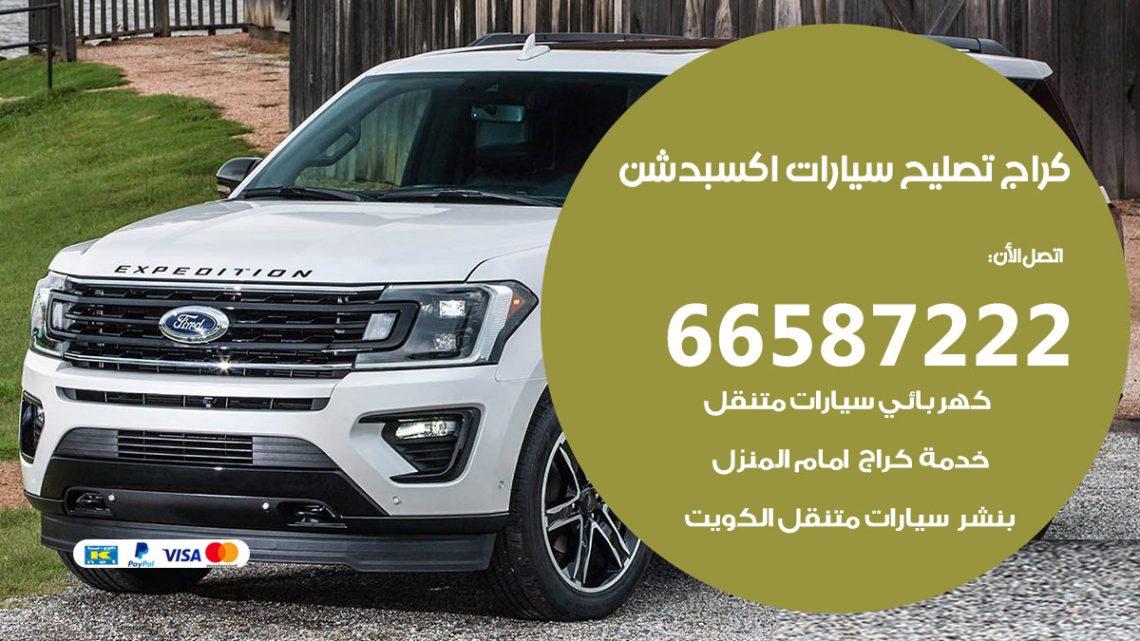 كراج متخصص اكسبدشن / 55775058 / خدمة تصليح سيارات اكسبدشن الكويت